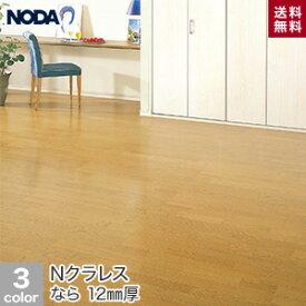 【フローリング材】【送料無料】 NODA(ノダ) Nクラレス なら 横溝なし (床暖房対応)*NK-KC NK-N NK-B