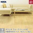 【フローリング材】NODA(ノダ) ネクシオ ウォークフィット40【床暖房防音フロア】 NEXシート貼り 横溝なし(床暖房対応…
