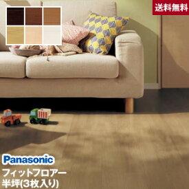 【フローリング材】【送料無料】 Panasonic フィットフロアー 2本溝(突き板) 半坪(3枚入り) 横溝なし *DY TY CY EY JY WY__kefv33