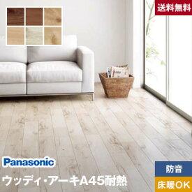 【フローリング材】【送料無料】 Panasonic ウッディ・アーキA45耐熱 横溝なし (床暖房対応) 防音フロア*TY CY EY JY WY HY__vkkh45