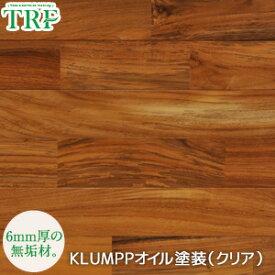 【無垢フローリング材】《送料無料》6mm厚の高級無垢材 TRF チーク ユニタイプ KLUMPPオイル塗装(40枚入・3.276平米)クリア 厚さ6×巾90×長さ910mm__phfl0356