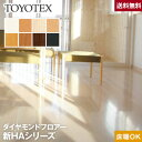 【フローリング材】東洋テックス ダイヤモンドフロアー 新HAシリーズ(光沢度70%) 横溝なし (床暖房対応) 1坪*HA11 HA…