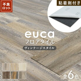 【フロアタイル】【アウトレット】粘着剤付きフロアタイル euca ヴィンテージstyle 2.0mm厚 152mm×914mm 18枚入り 約2.5平米*201 202 203 204 205 206__otl-euca-ne-