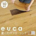 【フロアタイル】置くだけフローリング euca 10枚/ケース 約2.3平米 (約1.3畳分)*01 02__re-euca-oku-