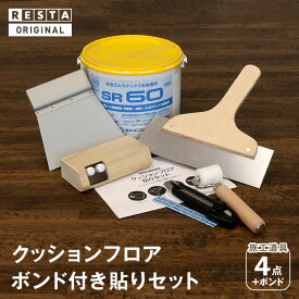 クッションフロアボンド(4kg)付き貼りセット(6帖用)__b-cf-set