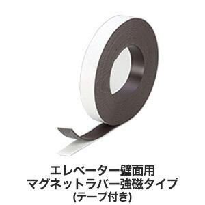 【両面テープ・滑り止め】パンチカーペットをエレベーターの壁に貼れる!マグネットラバー強磁タイプ(テープ付き) 巾30mm×長さ10m巻 2.0mm厚__fk381-905