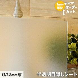 【窓ガラスフィルム】【オーダー1,690円〜】【オーダーカット無料】 窓ガラスフィルム 半透明目隠しシート HGM16R すりガラス調 飛散防止 UVカット__gf_lc_hgm16r