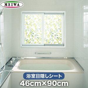 【窓ガラスフィルム】【貼ってはがせる】浴室目隠しシート (凹凸面に貼れます) 明和グラビア YMS-4602 46cm×90cm__yms-4602