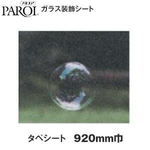 【窓ガラスフィルム】パロア ガラス装飾シート タペシート HCF-02 クリアーミスト 920mm巾__pa-hcf-02-920