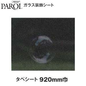 【窓ガラスフィルム】パロア ガラス装飾シート タペシート HCF-04 グレーミスト 920mm巾__pa-hcf-04