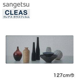 【窓ガラスフィルム】サンゲツ ガラスフィルム 透明遮熱コア70 127cm巾 GF1102-2__gf1102-2