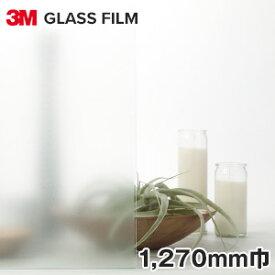 【窓ガラスフィルム】3M ファサラ ガラスフィルム マットクリスタル2 (外貼り用) SH2MACRX2 1270mm巾__sh2macrx2