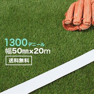 【人工芝関連商品】スポーツ・催事に!簡単に貼って剥がせる人工芝用ラインテープ ベルライン 1300デニール 幅50mm×20m__bl-1300-50