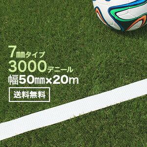 【人工芝関連商品】スポーツ・催事に!簡単に貼って剥がせる人工芝用ラインテープ ベルライン 3000デニール(7mmタイプ) 幅50mm×20m__bl-3000-750