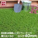 【人工芝】【送料無料】リアリーターフ 高品質&高機能人工芝 ロング(パイル40mm) 静電気防止・抗菌・防炎 1m×5m__ret…