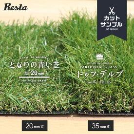 【人工芝】【送料無料】オリジナル人工芝 カットサンプル2枚セット 20mm・35mm__resta-jks-sample