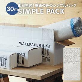 【壁紙】【のり付き】《送料無料》《翌日・即日発送可能》即翌日発送できる壁紙!安心の継続品!場所を選ばないオールマイティーなカラー!生のり付きスリット壁紙 シンプルパック30m__30pac-