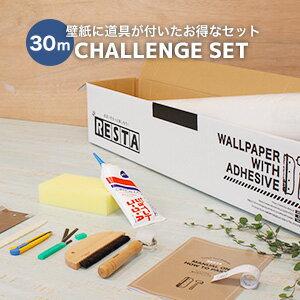 【壁紙】【のり付き】《送料無料》生のり付きスリット壁紙 チャレンジセット30m 壁紙の施工道具とマニュアルが付いて送料無料!約6畳のお部屋の施工にぴったりの壁紙30m__challenge_
