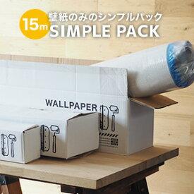 【壁紙】【のり付き】《送料無料》選べるかんたん壁紙スリットシリーズ 生のり付きスリット壁紙 シンプルパック15m__15pac-