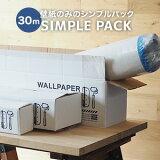 壁紙シンプルパック30mパック