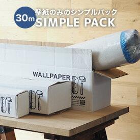 【壁紙】【のり付き】《送料無料》選べるかんたん壁紙スリットシリーズ 生のり付きスリット壁紙 シンプルパック30m__30pac-