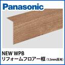 【框】Panasonic NEW WPB リフォームフロアー框(1.5mm厚用)*KHT821DY KHT821TY KHT821CY KHT821EY KHT...
