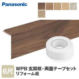 【框】Panasonic リフォーム框 WPBリフォーム框(1.5?厚用) 6尺 框・両面テープセット*TY CY EY JY WY HY__xkht821