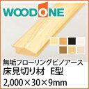 【框】ウッドワン 床見切り材 無垢フローリング ピノアース 9mm E型 2m*DHSE04-NL DHSE04-HB DHSE04-DE DHSE04-WH ...