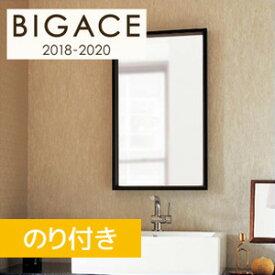 【壁紙】【のり付き壁紙】シンコール BIGACE 石目調 汚れ防止(エバール) 表面強化タイプ BA3266 __ba3266