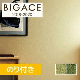 【壁紙】【のり付き壁紙】シンコール BIGACE 和調 BA3419・3477 *BA3419 BA3477