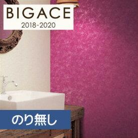 【壁紙】【のり無し壁紙】シンコール BIGACE クール調 BA3273 __nba3273