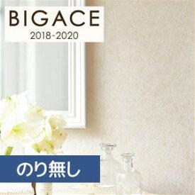 【壁紙】【のり無し壁紙】シンコール BIGACE 石目調 汚れ防止(エバール) 表面強化タイプ BA3348 __nba3348