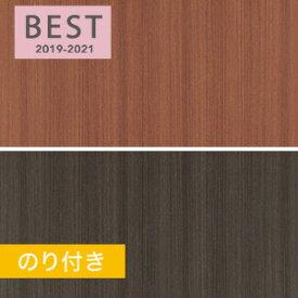 【壁紙】【のり付き壁紙】シンコール ベスト [木目調] BB1609-1610 2019-2021*BB1609 BB1610