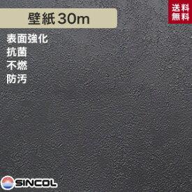 【壁紙】シンコール BB-1272 生のり付き機能性スリット壁紙 シンプルパックプラス30m__ks30_bb1272