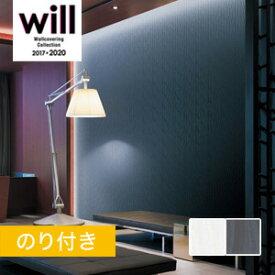 【壁紙】【のり付き壁紙】Lilycolor 傷に強いタイプの機能性壁紙 モダン調 LW-2360・LW-2361*LW-2360 LW-2361