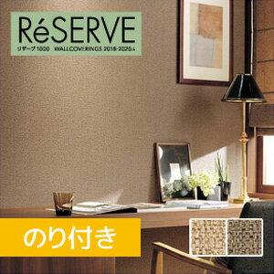 【壁紙】【のり付き壁紙】サンゲツ Reserve 無地・織物調 RE-7374 RE-7375*RE-7374 RE-7375
