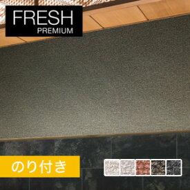 【壁紙】【のり付き壁紙】空気を洗う壁紙 クラフトライン ルノン フレッシュプレミアム RF-6050〜RF-6054*RF-6050 RF-6051 RF-6052 RF-6053 RF-6054