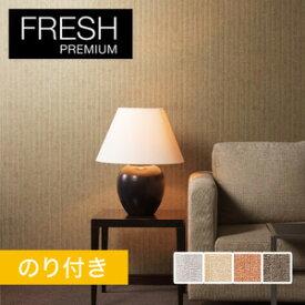 【壁紙】【のり付き壁紙】空気を洗う壁紙 クラフトライン ルノン フレッシュプレミアム RF-6060〜RF-6063*RF-6060 RF-6061 RF-6062 RF-6063