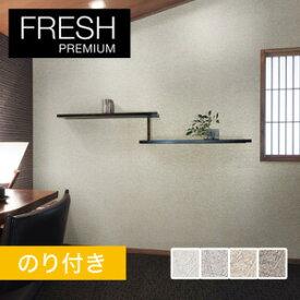 【壁紙】【のり付き壁紙】空気を洗う壁紙 クラフトライン ルノン フレッシュプレミアム RF-6064〜RF-6067*RF-6064 RF-6065 RF-6066 RF-6067