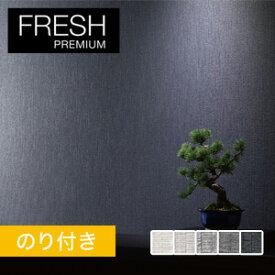 【壁紙】【のり付き壁紙】空気を洗う壁紙 クラフトライン ルノン フレッシュプレミアム RF-6068〜RF-6072*RF-6068 RF-6069 RF-6070 RF-6071 RF-6072
