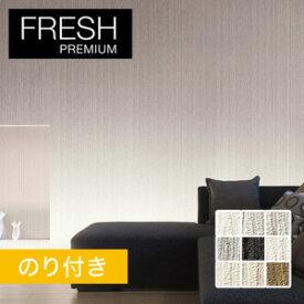 【壁紙】【のり付き壁紙】空気を洗う壁紙 クラフトライン ルノン フレッシュプレミアム RF-6098〜RF-6106*RF-6098 RF-6099 RF-6100 RF-6101 RF-6102 RF-6103 RF-6104 RF-6105 RF-6106