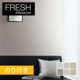 【壁紙】【のり付き壁紙】空気を洗う壁紙 クラフトライン ルノン フレッシュプレミアム RF-6107〜RF-6112*RF-6107 RF-6108 RF-6109 RF-6110 RF-6111 RF-6112