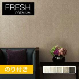 【壁紙】【のり付き壁紙】空気を洗う壁紙 クラフトライン ルノン フレッシュプレミアム RF-6133〜RF-6137*RF-6133 RF-6134 RF-6135 RF-6136 RF-6137