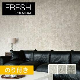 【壁紙】【のり付き壁紙】空気を洗う壁紙 クラフトライン ルノン フレッシュプレミアム RF-6191〜RF-6193*RF-6191 RF-6192 RF-6193