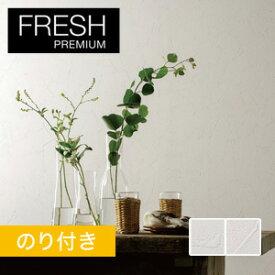 【壁紙】【のり付き壁紙】空気を洗う壁紙 ルノン フレッシュプレミアム RF-6610・RF-6611*RF-6610 RF-6611