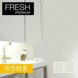 【壁紙】【のり付き壁紙】空気を洗う壁紙 ルノン フレッシュプレミアム RF-6615・RF-6616*RF-6615 RF-6616
