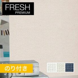 【壁紙】【のり付き壁紙】空気を洗う壁紙 ルノン フレッシュプレミアム RF-6617〜RF-6619*RF-6617 RF-6618 RF-6619