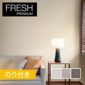 【壁紙】【のり付き壁紙】空気を洗う壁紙 ルノン フレッシュプレミアム RF-6631〜RF-6633*RF-6631 RF-6632 RF-6633