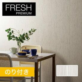 【壁紙】【のり付き壁紙】空気を洗う壁紙 ルノン フレッシュプレミアム RF-6634・RF-6635*RF-6634 RF-6635