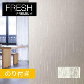 【壁紙】【のり付き壁紙】空気を洗う壁紙 ルノン フレッシュプレミアム RF-6636・RF-6637*RF-6636 RF-6637